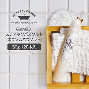 【120本】 入浴剤 塩 GemiD ゼミド スティック バスソルト 50g【エプソムソルト】 【大量】