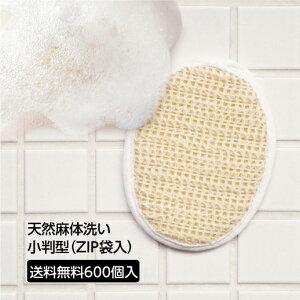 【600個】天然 麻 体洗い 小判型 ZIP袋