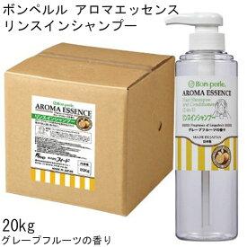 リンスインシャンプー ボンペルル アロマエッセンス 詰替え 20kg【グレープフルーツの香り】