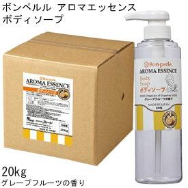 ボディソープ ボンペルル アロマエッセンス 詰替え 20Kg【グレープフルーツの香り】