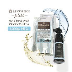 【1個】 洗顔 クレンジングフォーム リバイセンスプラス 詰替用 1000g