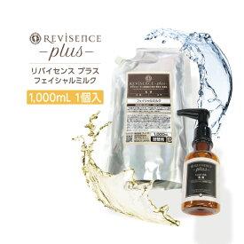 【1本】 乳液 リバイセンスプラス フェイシャルミルク 詰替用 1000g