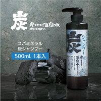 炭シャンプー500ml