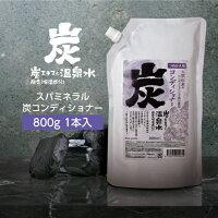 スパミネラル炭コンディショナー詰め替え用(800ml)