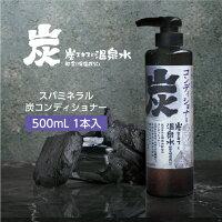 炭コンディショナー500ml