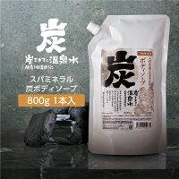 スパミネラル炭ボデイソープ詰め替え用(800g)