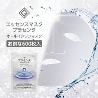 GemiDエッセンスマスク(プラセンタ)20ml×600枚