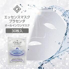【30枚】 ゼミド フェイスパック 日本製 ボタニカル プラセンタ ヒアルロン酸 個包装 30枚 【m100】