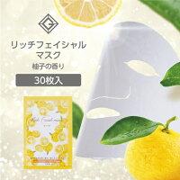 【30枚】【メール便送料無料】フェイスパック日本製ゆずの香りプラセンタ20ml【m100】