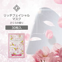 【30枚】【メール便送料無料】フェイスパック日本製さくらの香りプラセンタヒアルロン酸20ml【m100】