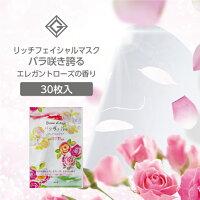 【30枚】【メール便送料無料】フェイスパック日本製バラの香りプラセンタボタニカル20ml個包装[バラ咲き誇る]【m100】
