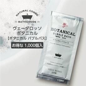 【1000個】 泡風呂 入浴剤 ヴェーダロッソボタニカル バブルバス(オレンジハーブの香り)パウチ12ml