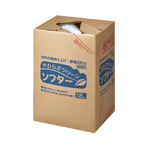 柔軟剤 やわらかクリーンソフター18kg カチオンタイプ【大量】