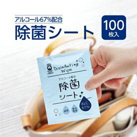 【100枚】 アルコール 除菌シート 個包装 ウェットティッシュ 日本製 アルコール67% 携帯用