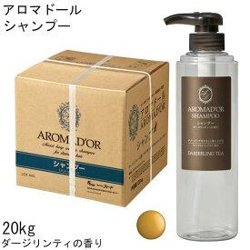 【20kg】 シャンプー 紅茶の香り アロマドール ダージリンティーの香り