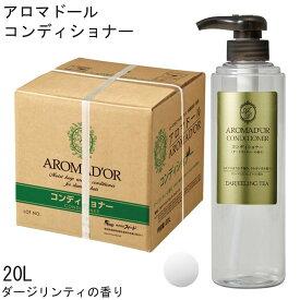 【20L】 コンディショナー 紅茶の香り アロマドール ダージリンティーの香り