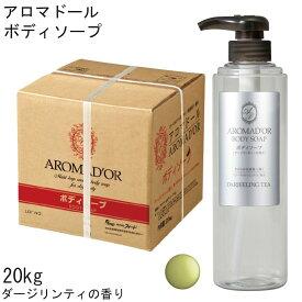 【20kg】 ボディソープ 紅茶の香り アロマドール 20kg ダージリンティーの香り