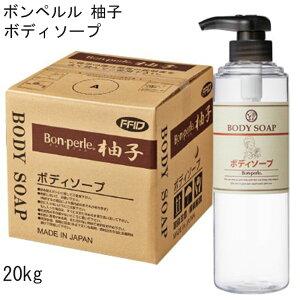 ボディソープ 20L ボンペルル 柚子 【ゆずの香り】