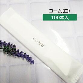 【1本10.80円 / 100本単位】コーム (白) マット袋