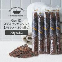 GemiDスティックバスソルト70g【ブラック】5本セット
