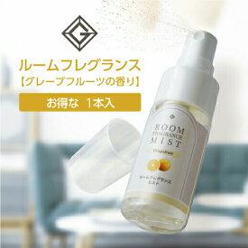 GemiD ルームフレグランス【グレープフルーツの香り】25ml