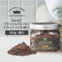 GemiDバスソルト大容量500g【ブラック】
