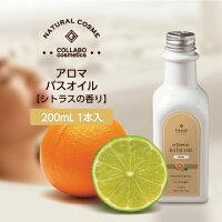 GemiDアロマバスオイル200ml【シトラスの香り】
