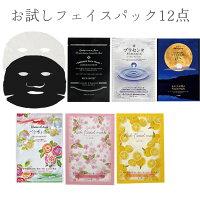 【6種×2枚】【メール便送料無料】フェイスパック日本製福袋お試しセット【m70】