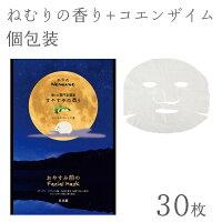 【30枚】【メール便送料無料】フェイスパック日本製眠りのオレンジの香りヒアルロン酸CoQ1020ml個包装[ねむね]【m100】