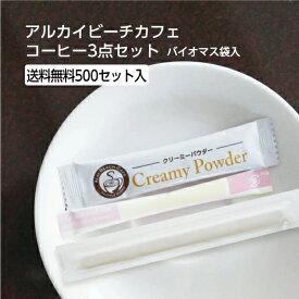 【500セット】 ミルクパウダー シュガー マドラー 3点セット (OP袋) アルカイビーチカフェ