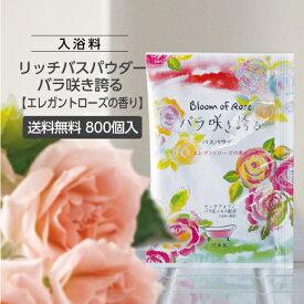 【800個】 入浴剤 リッチバスパウダー 20g (バラ咲き誇る) 個包装