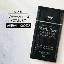 【1000個】 泡風呂 入浴剤 アロマドール バスバブルバス(ブラックローズの香り)パウチ12ml×1000個