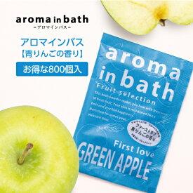【800個】 入浴剤 アロマインバス 25g (グリーンアップル) 個包装