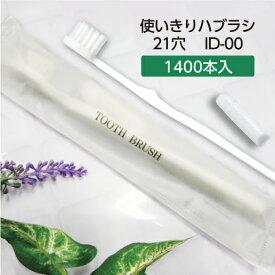 【1400本】 歯ブラシ 使い捨て 歯磨き粉付き 日本製 安い ID-00 マット袋