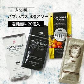 【20個】 【泡タイプ】泡風呂 入浴剤 福袋 日本製 20個セット