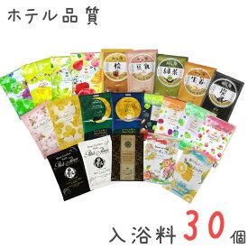 入浴剤 福袋 詰め合わせ 30個 個包装 (まかせときっちゃよか)