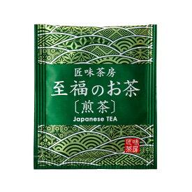 ティーバッグ「匠味茶房」煎茶 1500個入