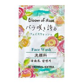【1個20円】HERBAL EXTRA フェイスウォッシュ[バラ咲き誇る]3g×200個