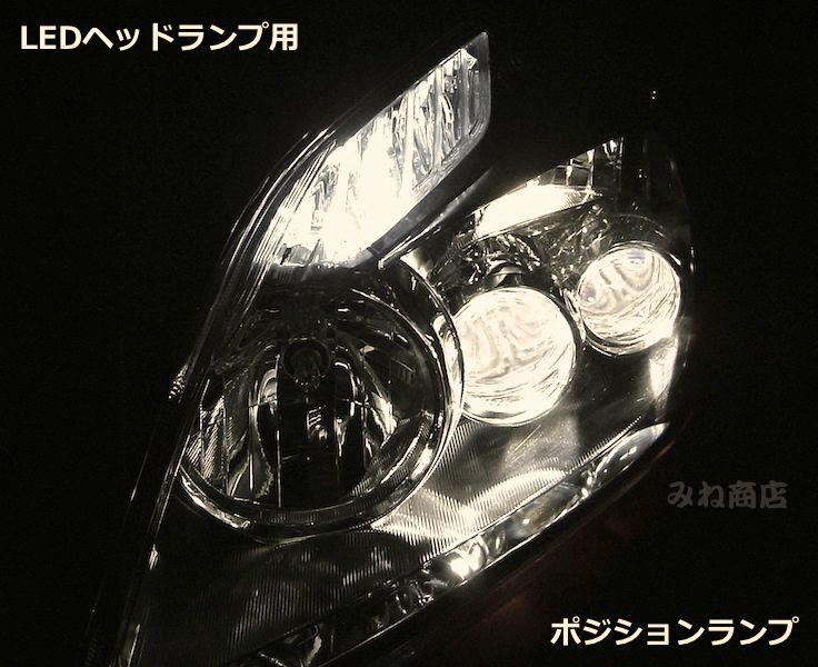 LEDヘッドランプ用/プリウスLED(Epistar 3030)ポジションランプ/PRIUS / ZVW30・40