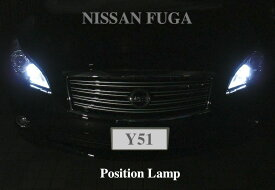 NISSAN FUGA/LED(SMD5050) ポジションランプ/フーガ Y51・HY51(前期)