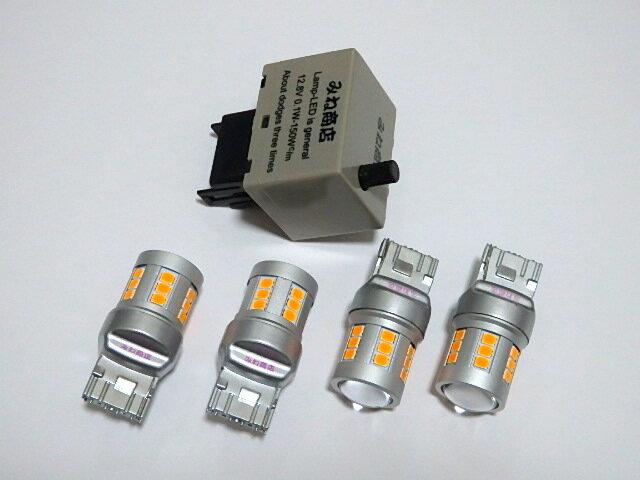 レクサスLS(中期)ウインカーランプ LED キット LEXUS LS460/LS600h/hL /Epistar 2835LED Type