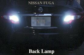 NISSAN FUGA/3030 Monster LED バックランプ(800LM)フーガ Y51・HY5(前期)
