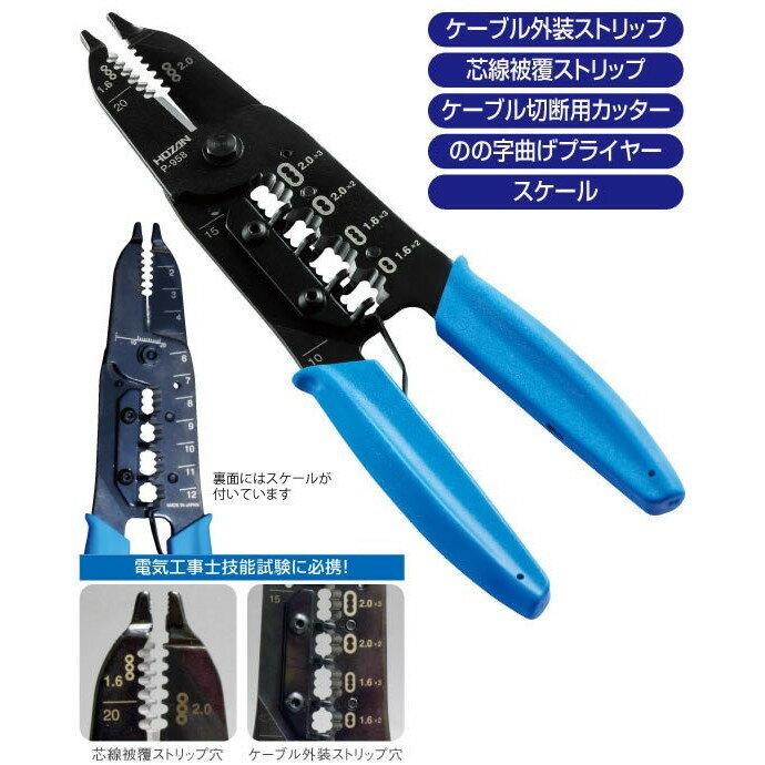 第2種電気工事士試験推奨品!! ホーザン VVFストリッパー P-958