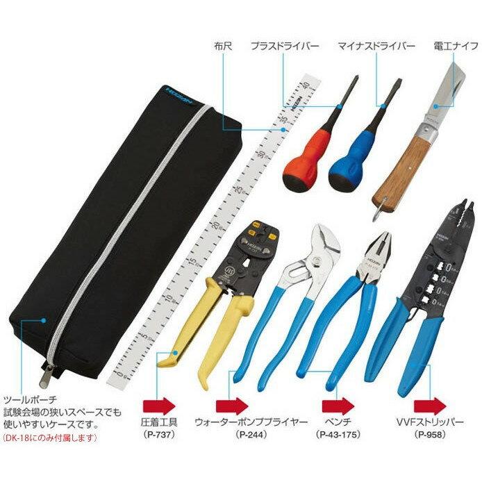 ホーザン 電気工事士技能試験 工具セット DK-18
