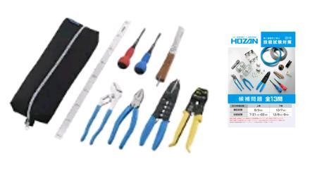 【2019年度候補問題対応】ホーザン 電気工事士技能試験 工具セット DK-28