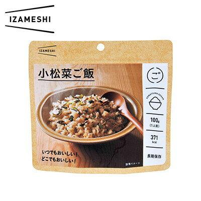 IZAMESHI イザメシ 小松菜ご飯 レトルト 保存食 備蓄食 おいしい テレビで話題 防災