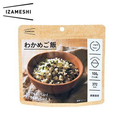 IZAMESHI イザメシ わかめご飯 レトルト 保存食 備蓄食 おいしい テレビで話題 防災