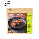 IZAMESHI イザメシ 煮込みハンバーグ レトルト 保存食 備蓄食 おいしい テレビで話題 防災
