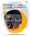 【送料無料】安眠セット(100セット)(アイマスク1+耳せん入)02P02Mar14