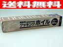 【送料無料】東洋アルミホイル30cm×50m(20本入)激安!02P31Aug14